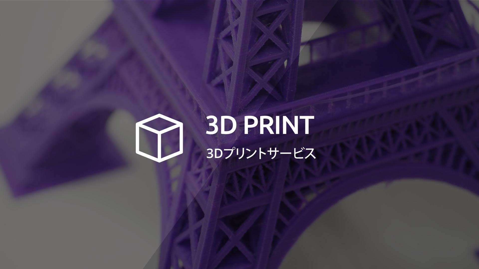 3Dプリントサービス | 3Dプリン...